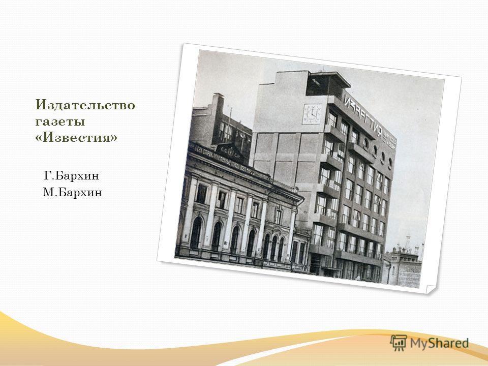 Издательство газеты «Известия» Г.Бархин М.Бархин