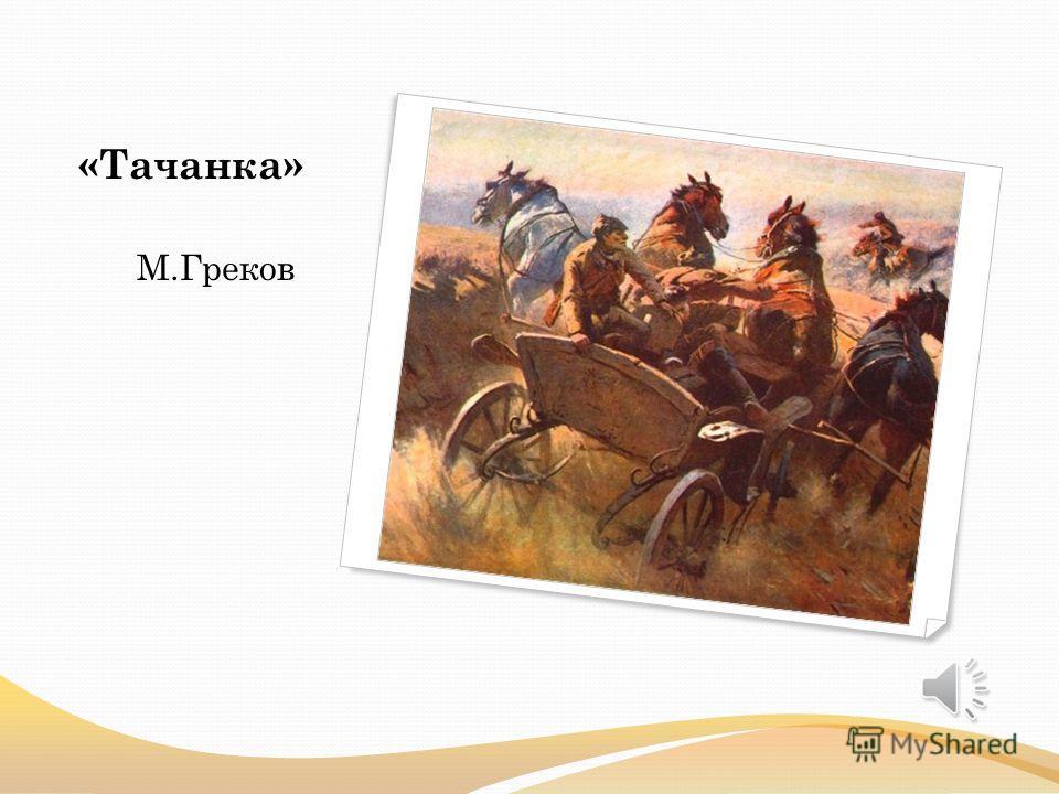«Тачанка» М.Греков