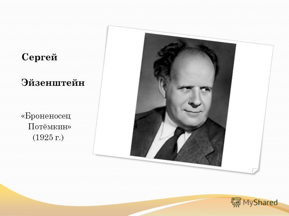 Сергей Эйзенштейн «Броненосец Потёмкин» (1925 г.)