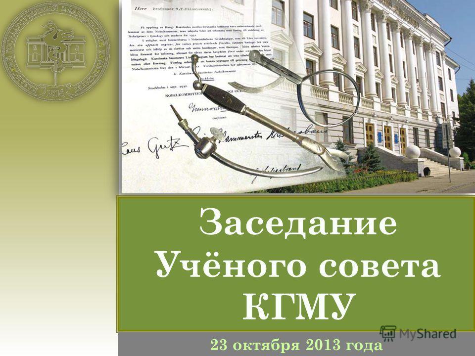 23 октября 2013 года Заседание Учёного совета КГМУ