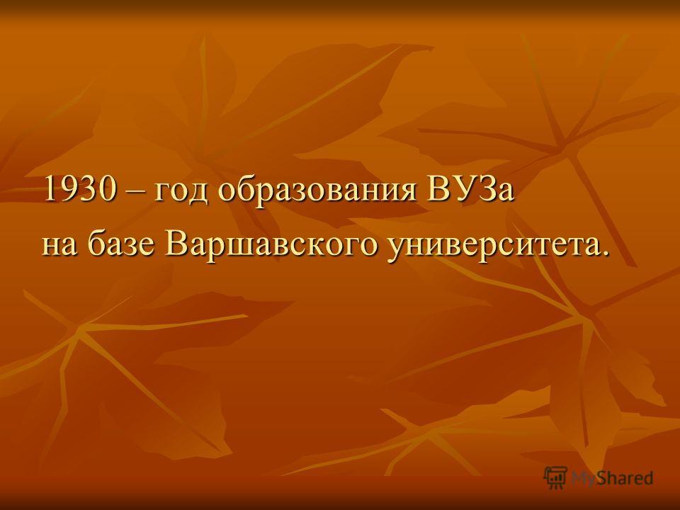 1930 – год образования ВУЗа на базе Варшавского университета.