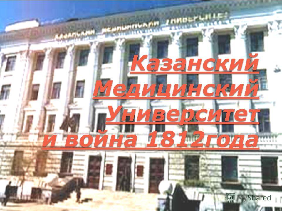 Казанский Медицинский Университет и война 1812года