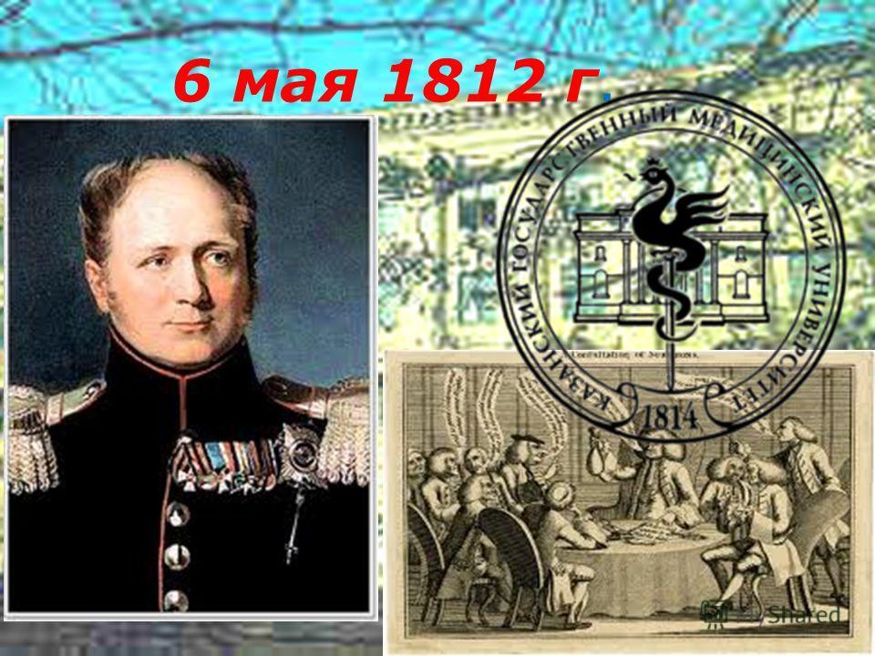 6 мая 1812 г.
