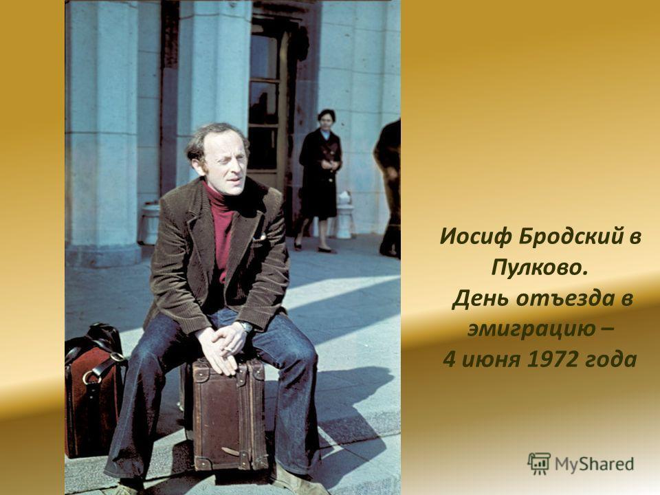 Иосиф Бродский в Пулково. День отъезда в эмиграцию – 4 июня 1972 года