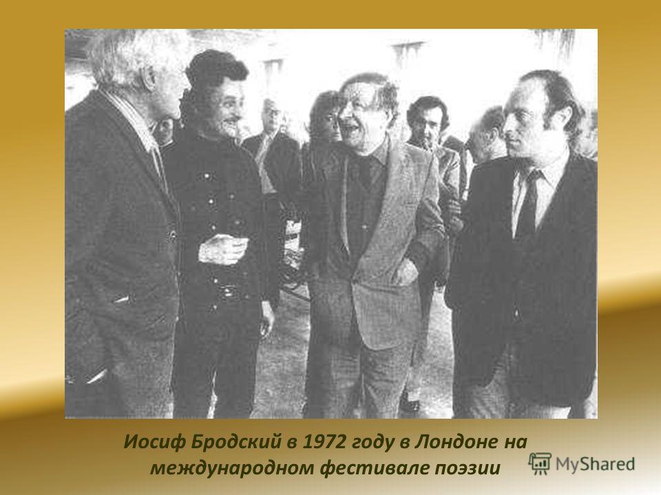 Иосиф Бродский в 1972 году в Лондоне на международном фестивале поэзии