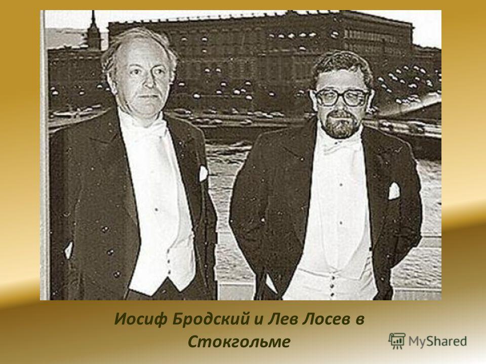 Иосиф Бродский и Лев Лосев в Стокгольме