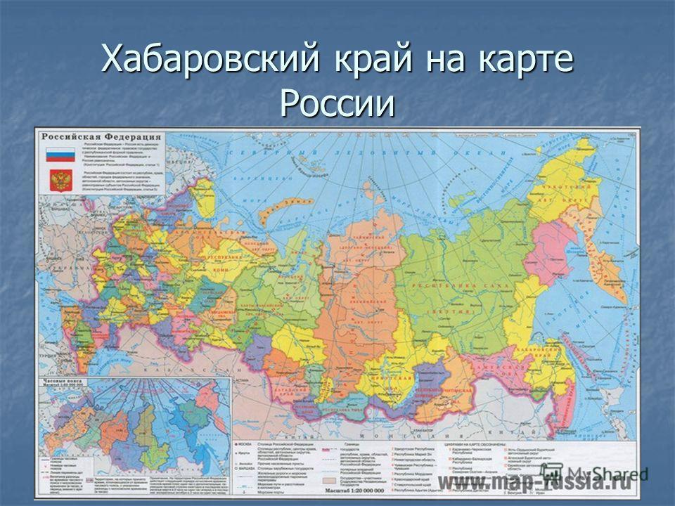 Хабаровский край на карте России