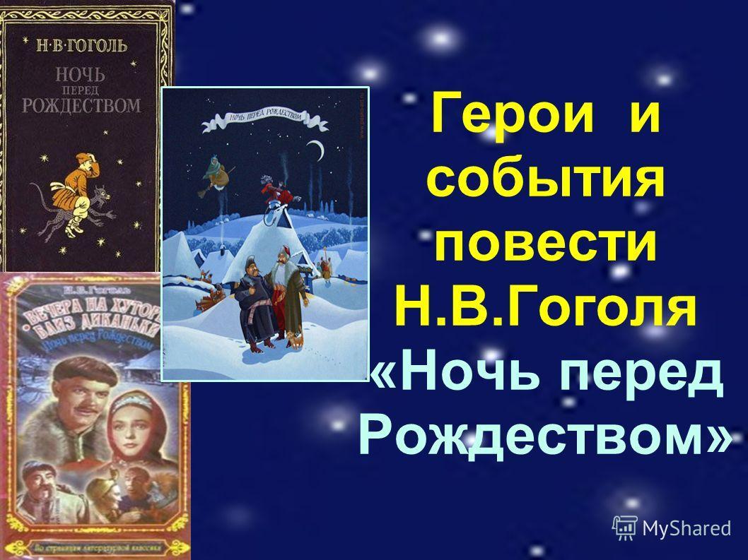 Герои и события повести Н.В.Гоголя «Ночь перед Рождеством»