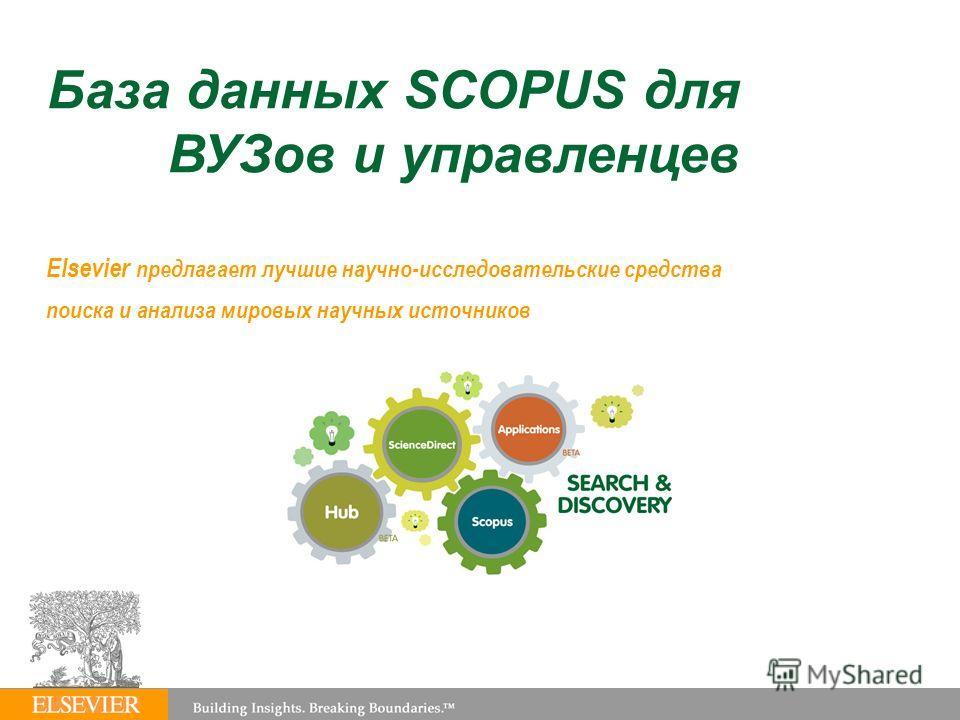 База данных SCOPUS для ВУЗов и управленцев Elsevier предлагает лучшие научно-исследовательские средства поиска и анализа мировых научных источников