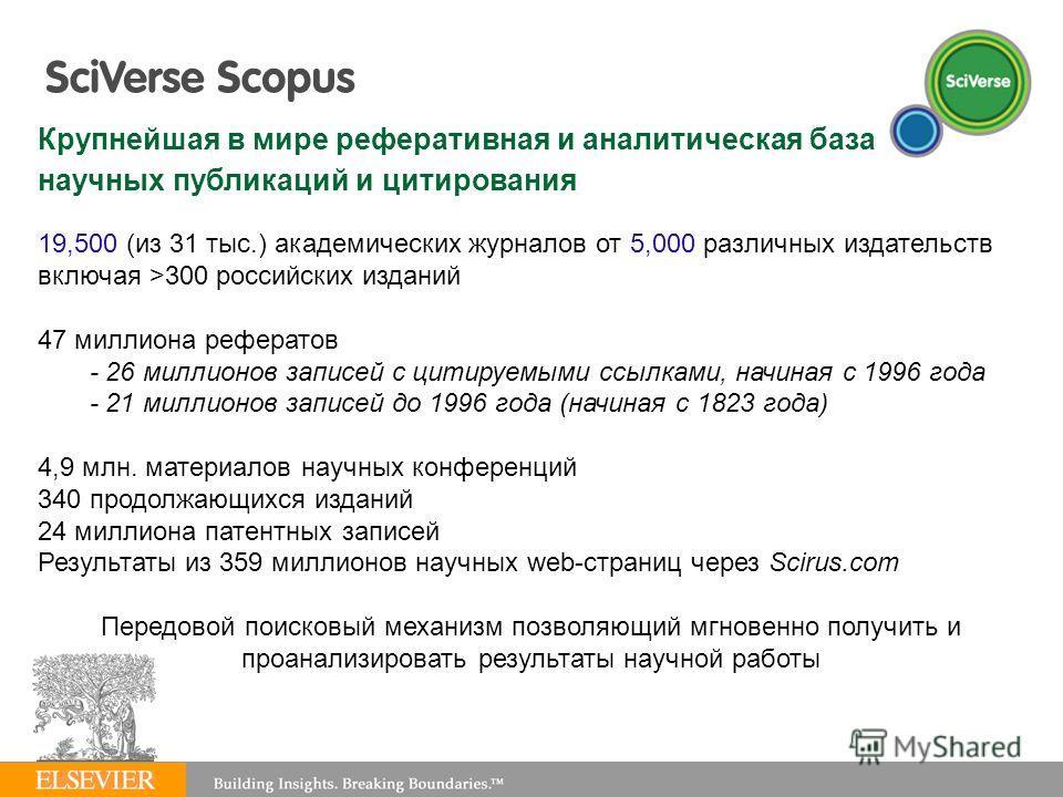 Крупнейшая в мире реферативная и аналитическая база научных публикаций и цитирования 19,500 (из 31 тыс.) академических журналов от 5,000 различных издательств включая >300 российских изданий 47 миллиона рефератов - 26 миллионов записей с цитируемыми