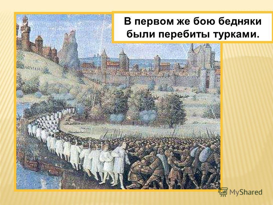 В первом же бою бедняки были перебиты турками.