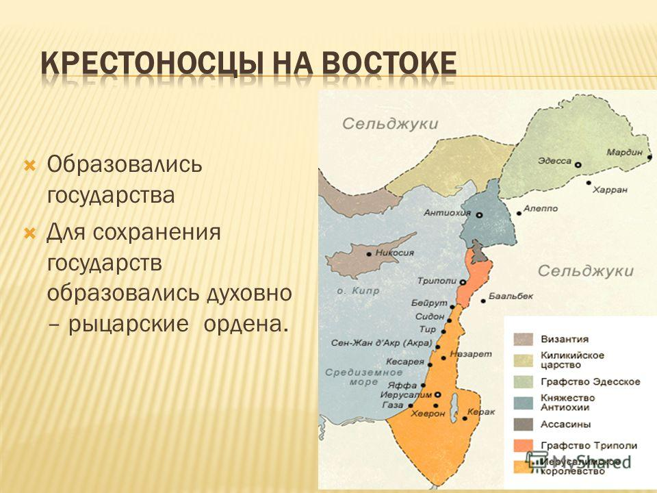 Образовались государства Для сохранения государств образовались духовно – рыцарские ордена.