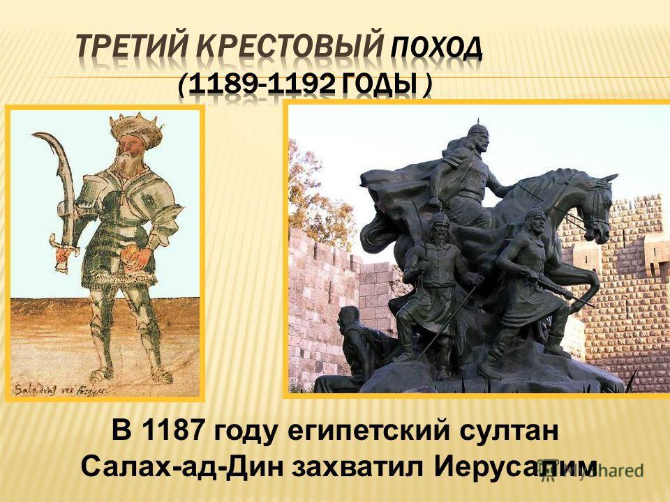 В 1187 году египетский султан Салах-ад-Дин захватил Иерусалим