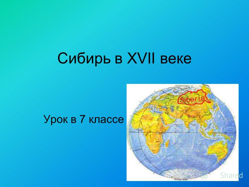 Сибирь в xvii веке урок в 7 классе