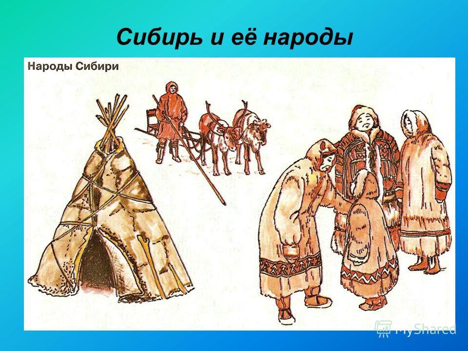 Сибирь и её народы