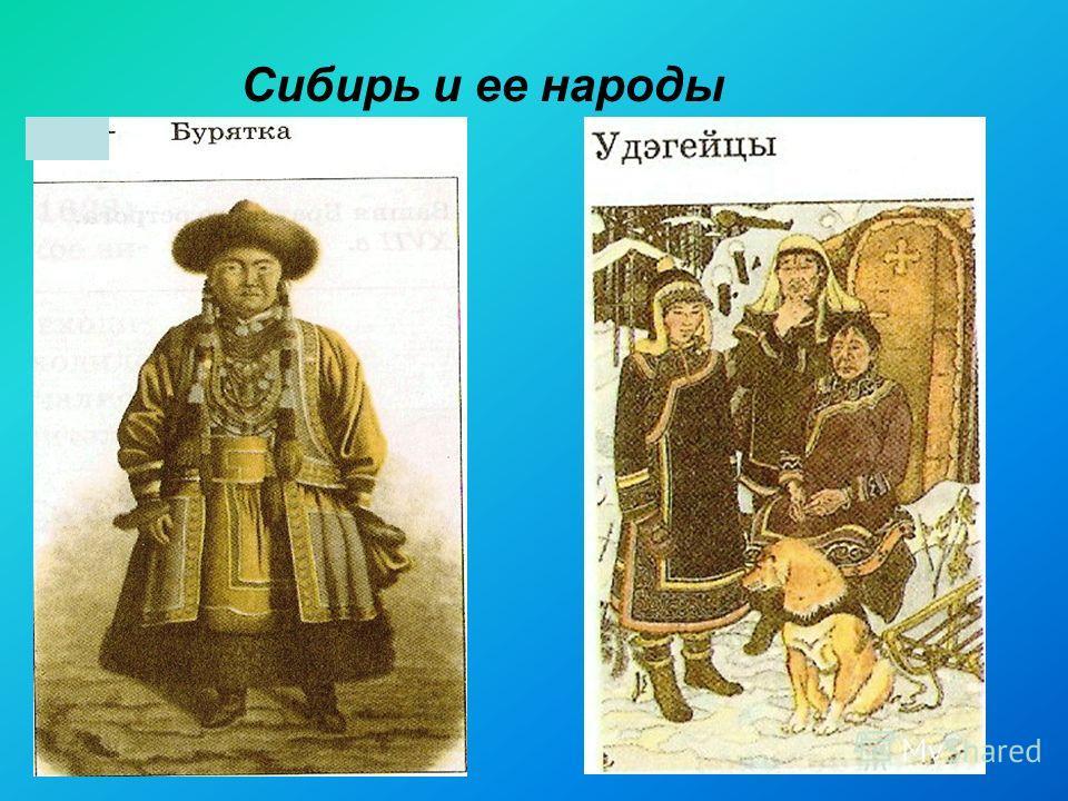 Сибирь и ее народы