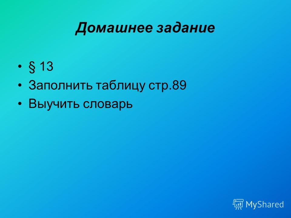 Домашнее задание § 13 Заполнить таблицу стр.89 Выучить словарь