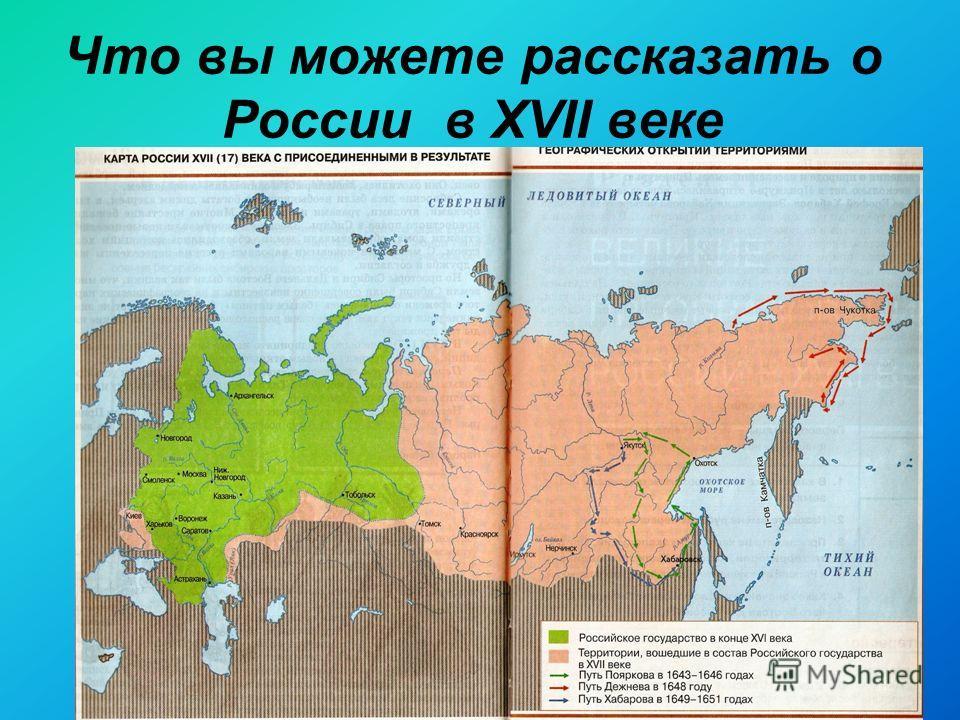 Что вы можете рассказать о России в XVII веке