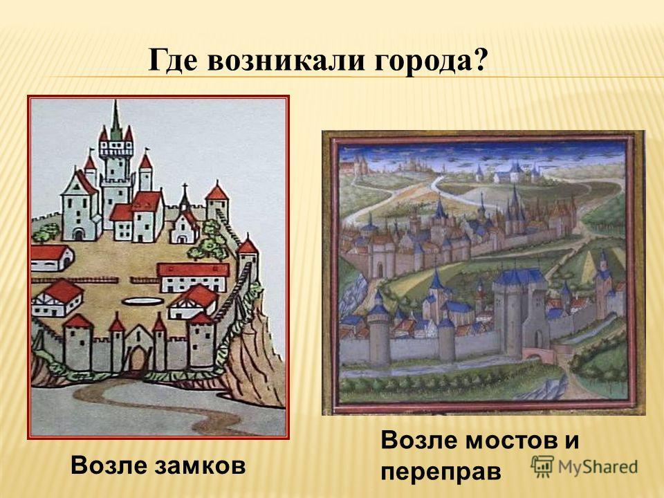 1. В ХI в. начался рост городов: а) оживали старые, античные города; б) возникали новые.