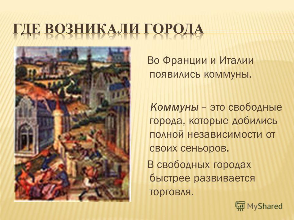 Горожане строили каменные церкви, обносили жилые кварталы высокими и прочными стенами с крепкими башнями.