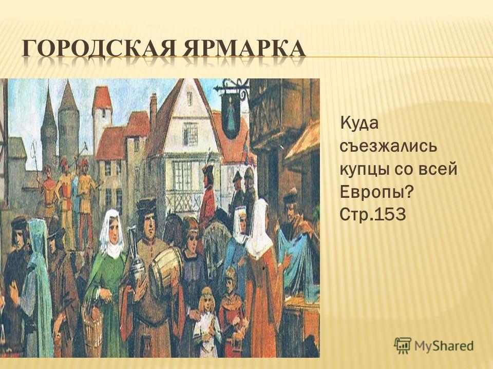 Большую часть населения в городах составляли торговцы и ремесленники. Горожане производили товар - это были ткани из английской шерсти. Повсюду покупатели ждали, когда купцы привезут сукно из Фландрии.