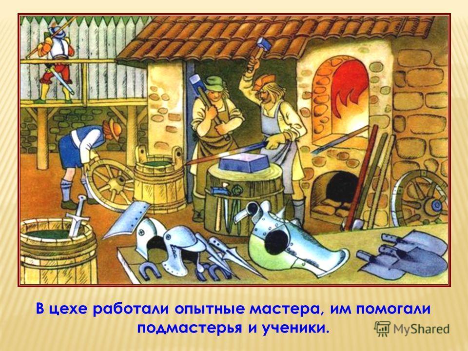 Цех следил, чтобы никто из чужаков не занимался в городе тем же ремеслом, и за тем, чтобы мастера не снижали качества изделий.,