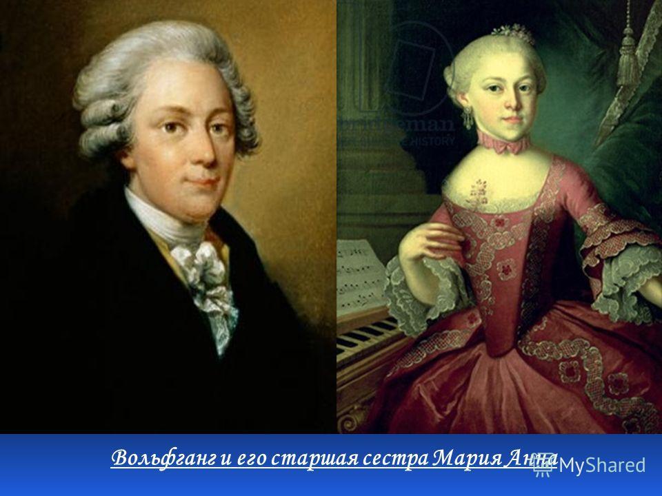 Вольфганг и его старшая сестра Мария Анна