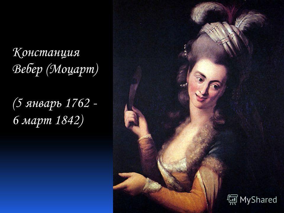 Констанция Вебер (Моцарт) (5 январь 1762 - 6 март 1842)