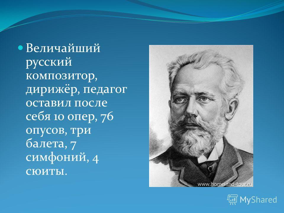 Величайший русский композитор, дирижёр, педагог оставил после себя 10 опер, 76 опусов, три балета, 7 симфоний, 4 сюиты.