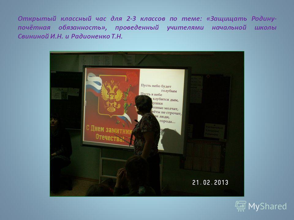 Открытый классный час для 2-3 классов по теме: «Защищать Родину- почётная обязанность», проведенный учителями начальной школы Свининой И.Н. и Радионенко Т.Н.