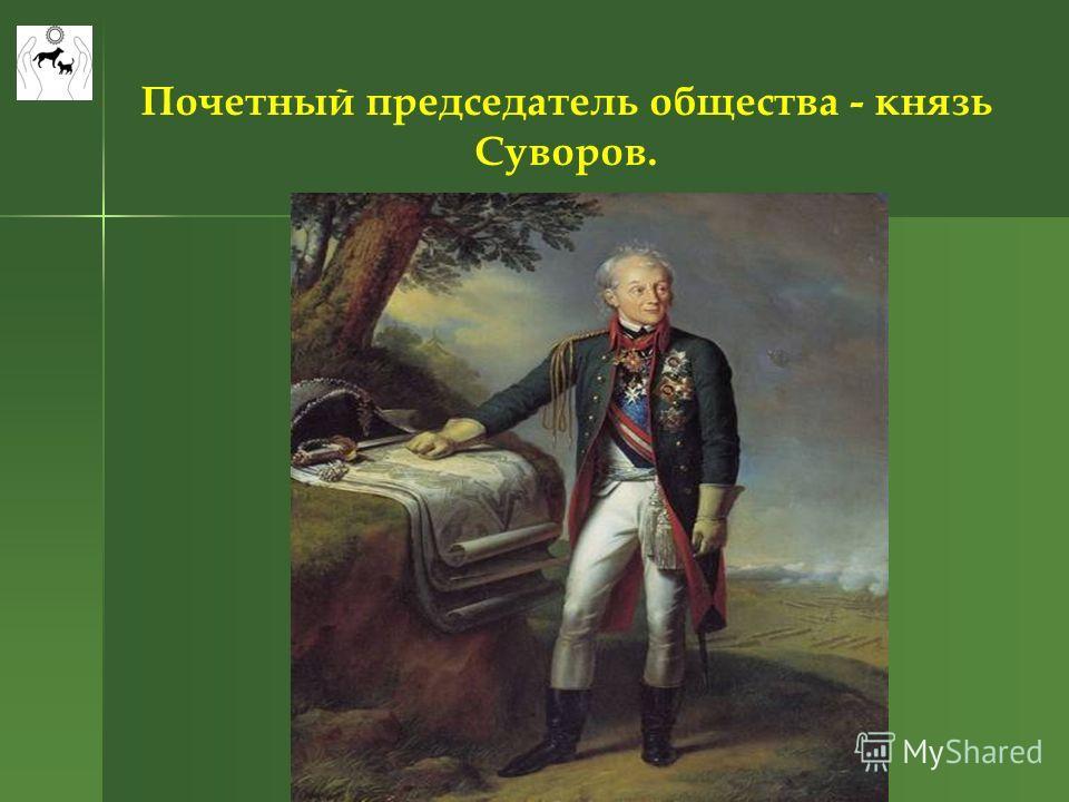 Почетный председатель общества - князь Суворов.