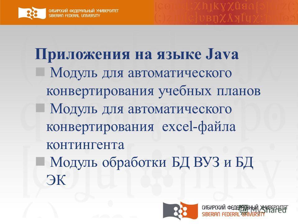 © Euromonitor International3 Приложения на языке Java Модуль для автоматического конвертирования учебных планов Модуль для автоматического конвертирования excel-файла контингента Модуль обработки БД ВУЗ и БД ЭК