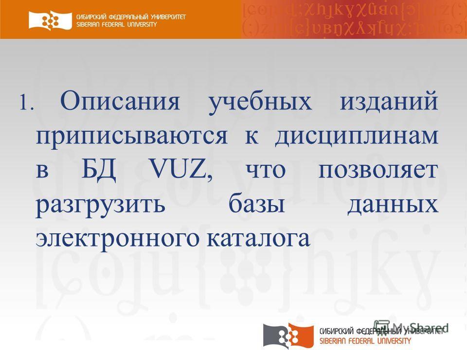 © Euromonitor International5 1. Описания учебных изданий приписываются к дисциплинам в БД VUZ, что позволяет разгрузить базы данных электронного каталога