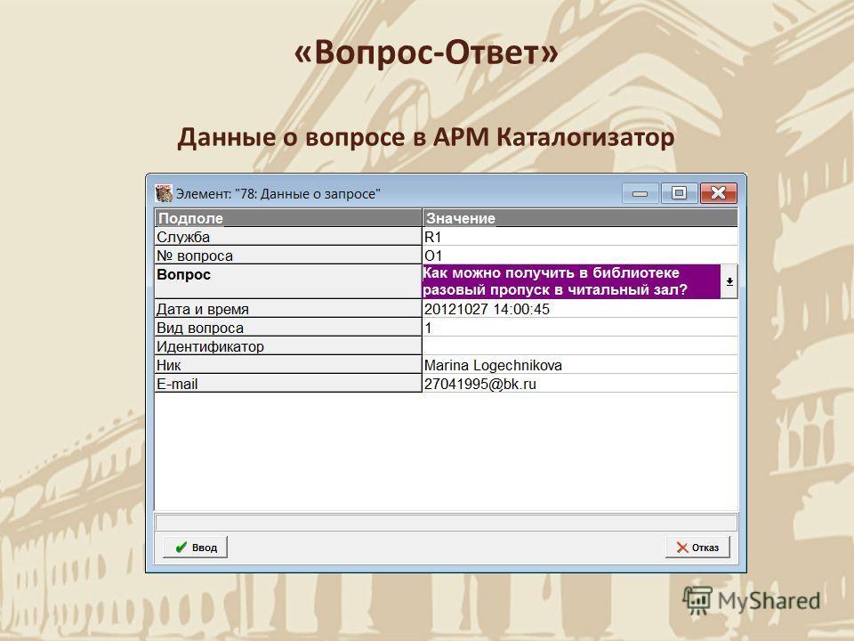 «Вопрос-Ответ» Данные о вопросе в АРМ Каталогизатор
