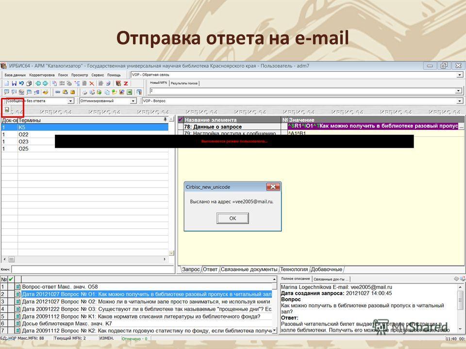 Отправка ответа на e-mail