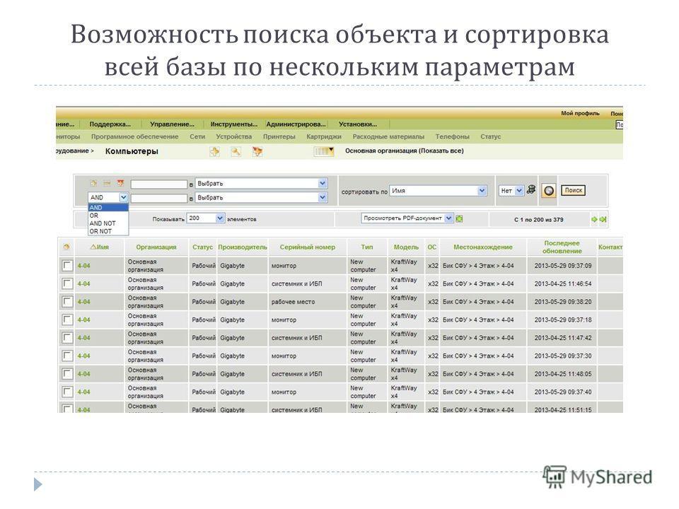 Возможность поиска объекта и сортировка всей базы по нескольким параметрам