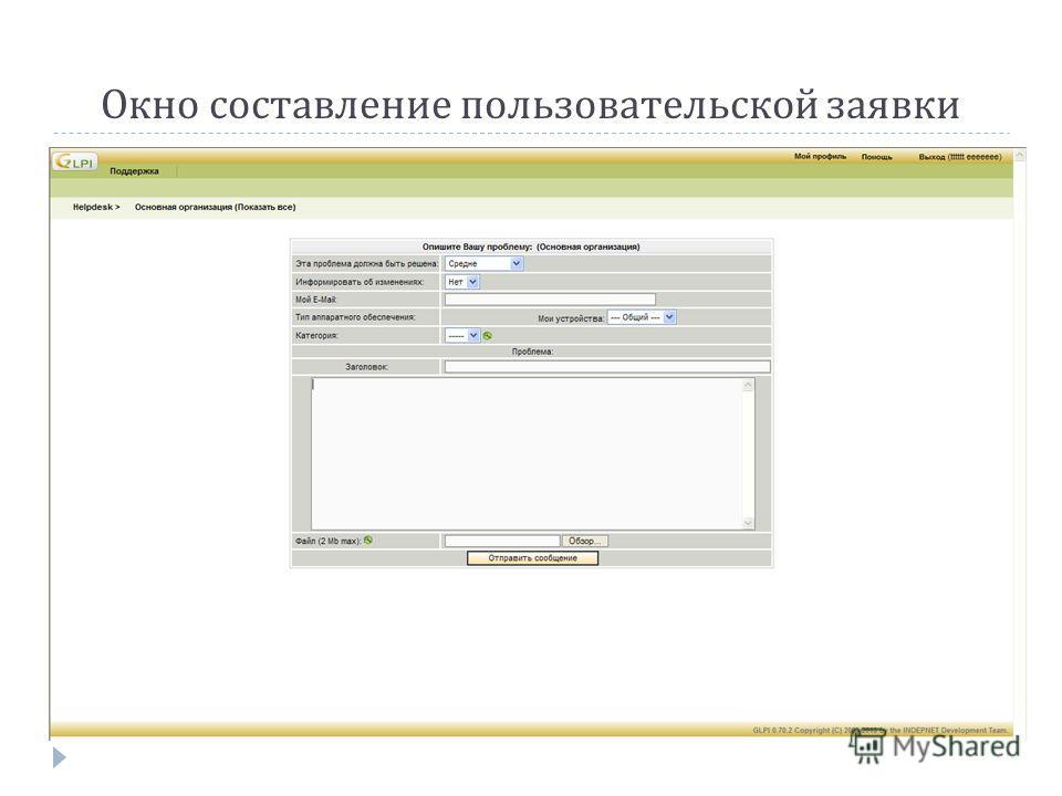 Окно составление пользовательской заявки