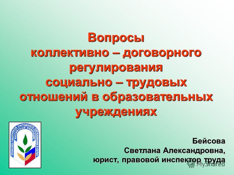органы социального партнерства презентация