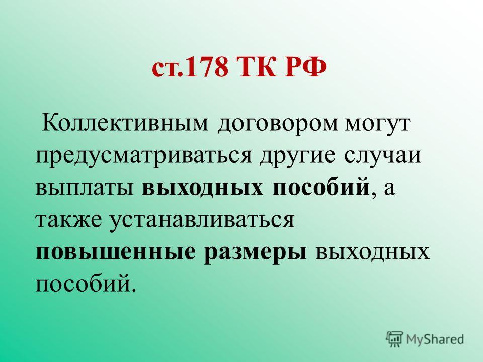 Коллективным договором могут предусматриваться другие случаи выплаты выходных пособий, а также устанавливаться повышенные размеры выходных пособий. ст.178 ТК РФ