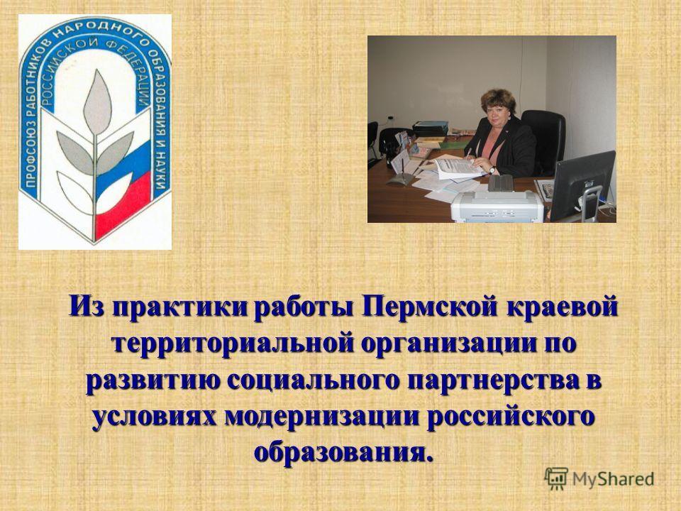 Из практики работы Пермской краевой территориальной организации по развитию социального партнерства в условиях модернизации российского образования.