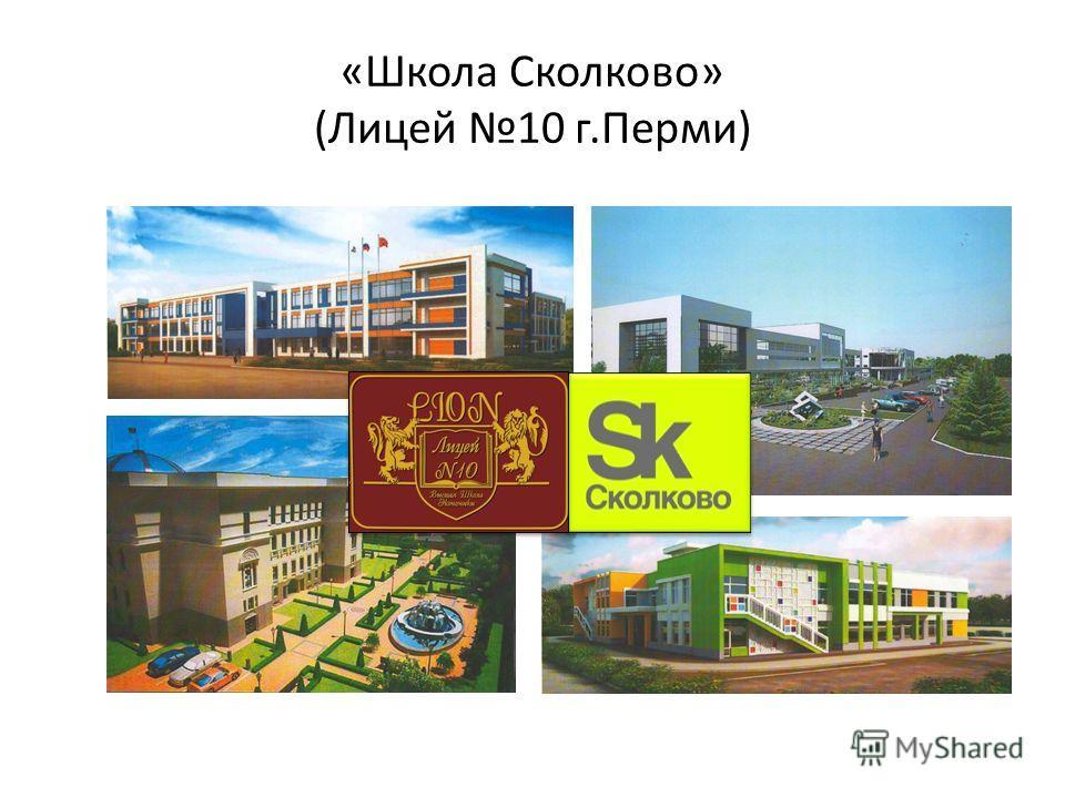 «Школа Сколково» (Лицей 10 г.Перми)
