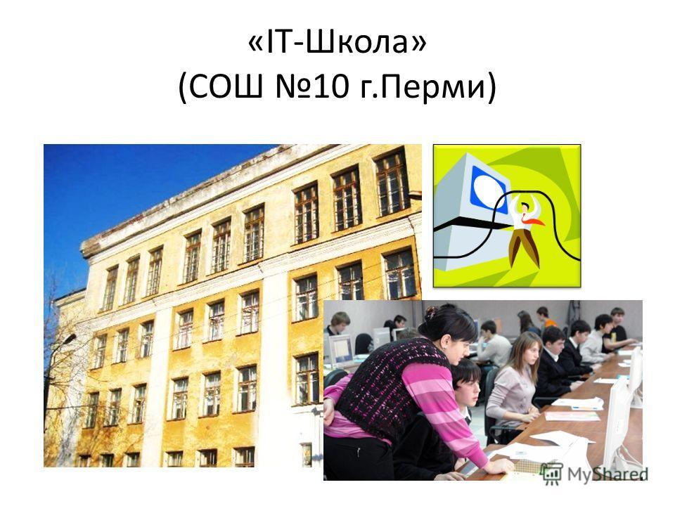 «IT-Школа» (СОШ 10 г.Перми)