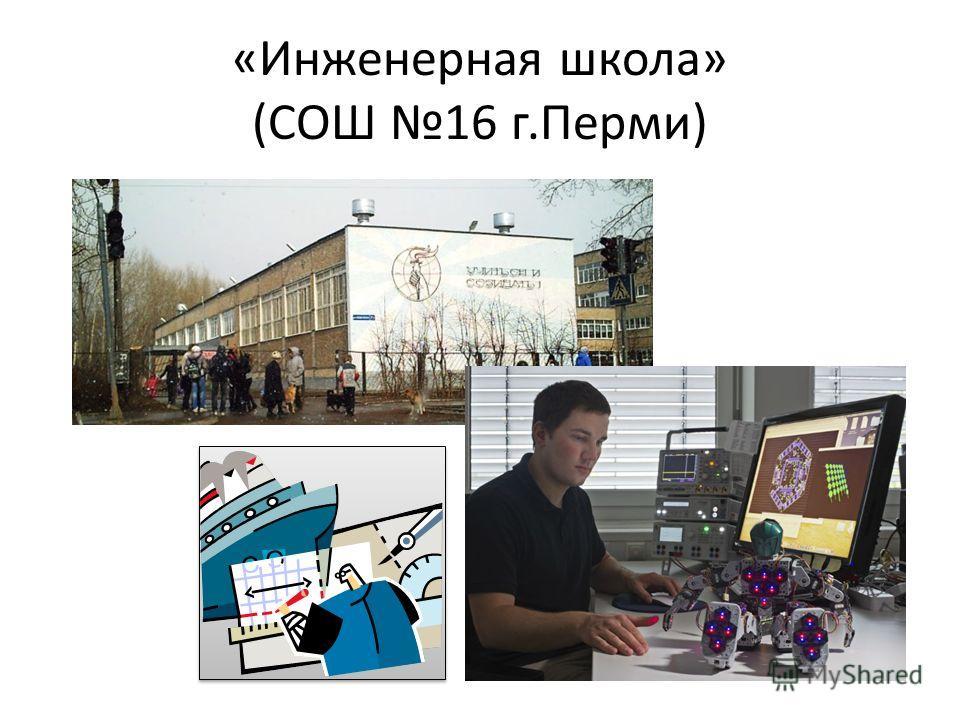 «Инженерная школа» (СОШ 16 г.Перми)