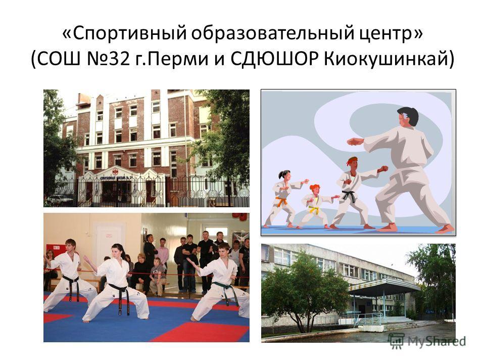 «Спортивный образовательный центр» (СОШ 32 г.Перми и СДЮШОР Киокушинкай)