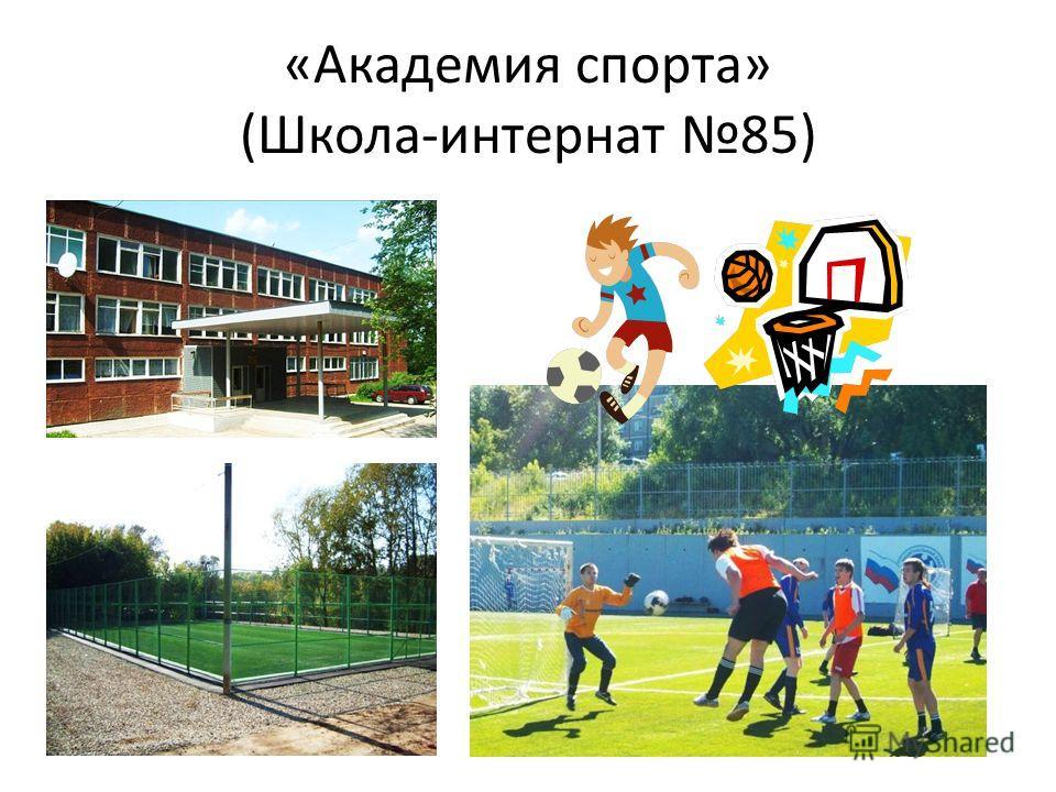«Академия спорта» (Школа-интернат 85)