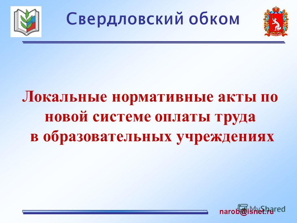 Свердловский обком narob@isnet.ru Локальные нормативные акты по новой системе оплаты труда в образовательных учреждениях