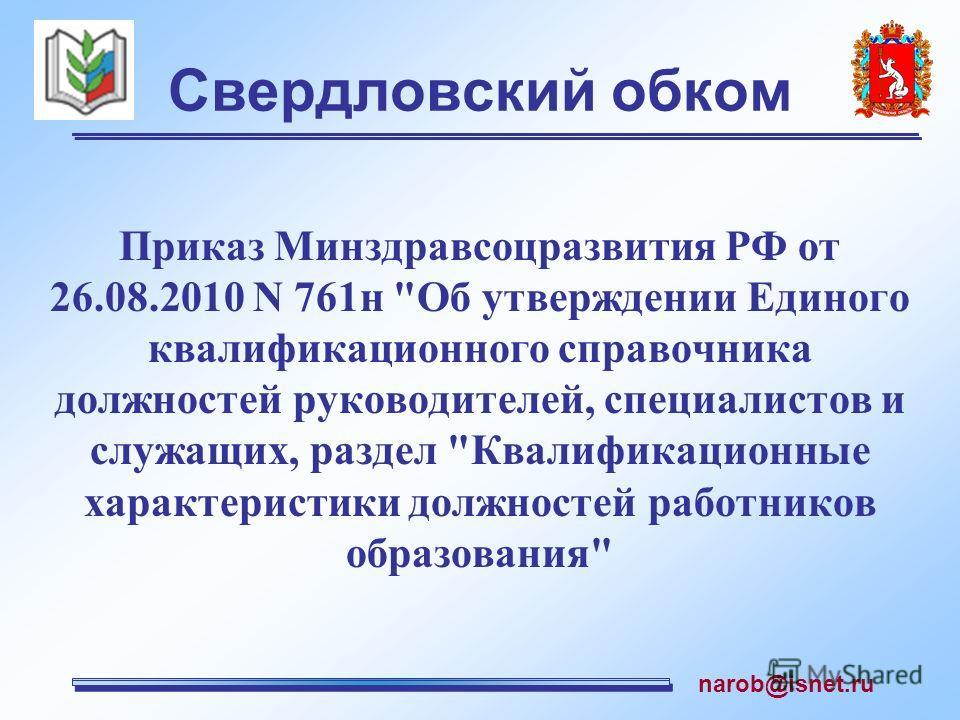 Свердловский обком Приказ Минздравсоцразвития РФ от 26.08.2010 N 761н
