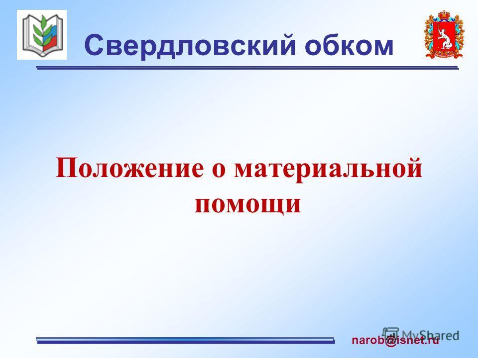 Свердловский обком Положение о материальной помощи narob@isnet.ru