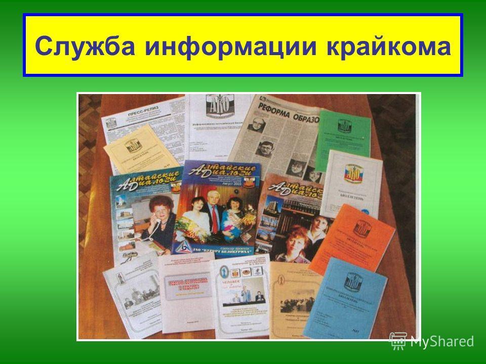 Служба информации крайкома