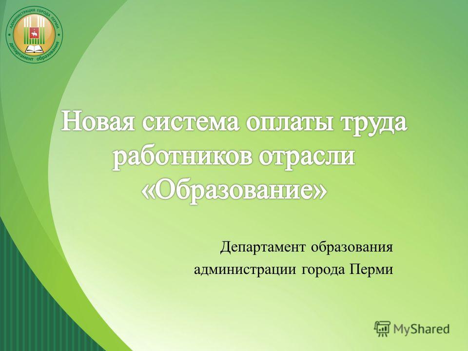 Департамент образования администрации города Перми